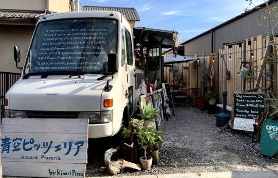 奈良町の青空ピッツァ