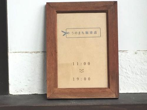 うのまち珈琲が奈良の今井町にオープン 駐車場は?