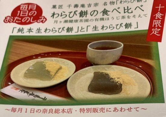 千寿庵吉宗のわらび餅は奈良の手土産に!賞味期限は?わらび餅祭りって?